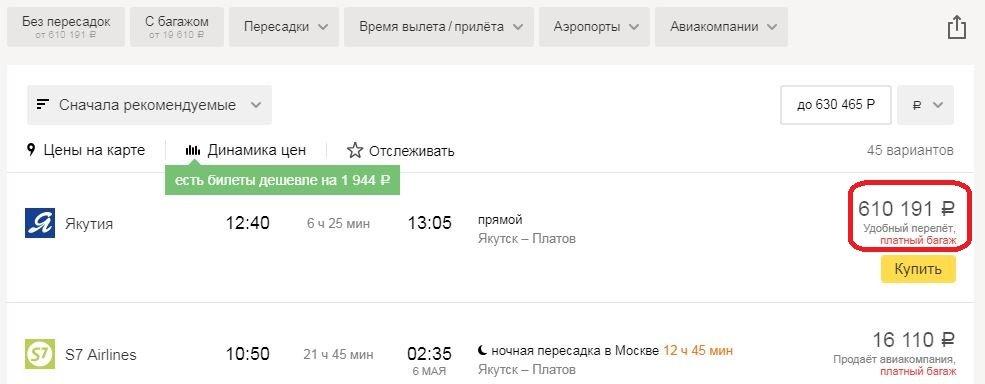 В Якутске предлагают купить билет до Ростова за 610 тысяч рублей
