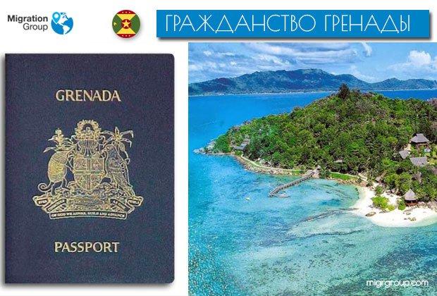 Гражданство Гренады: карибский паспорт и бизнес-виза США за инвестиции
