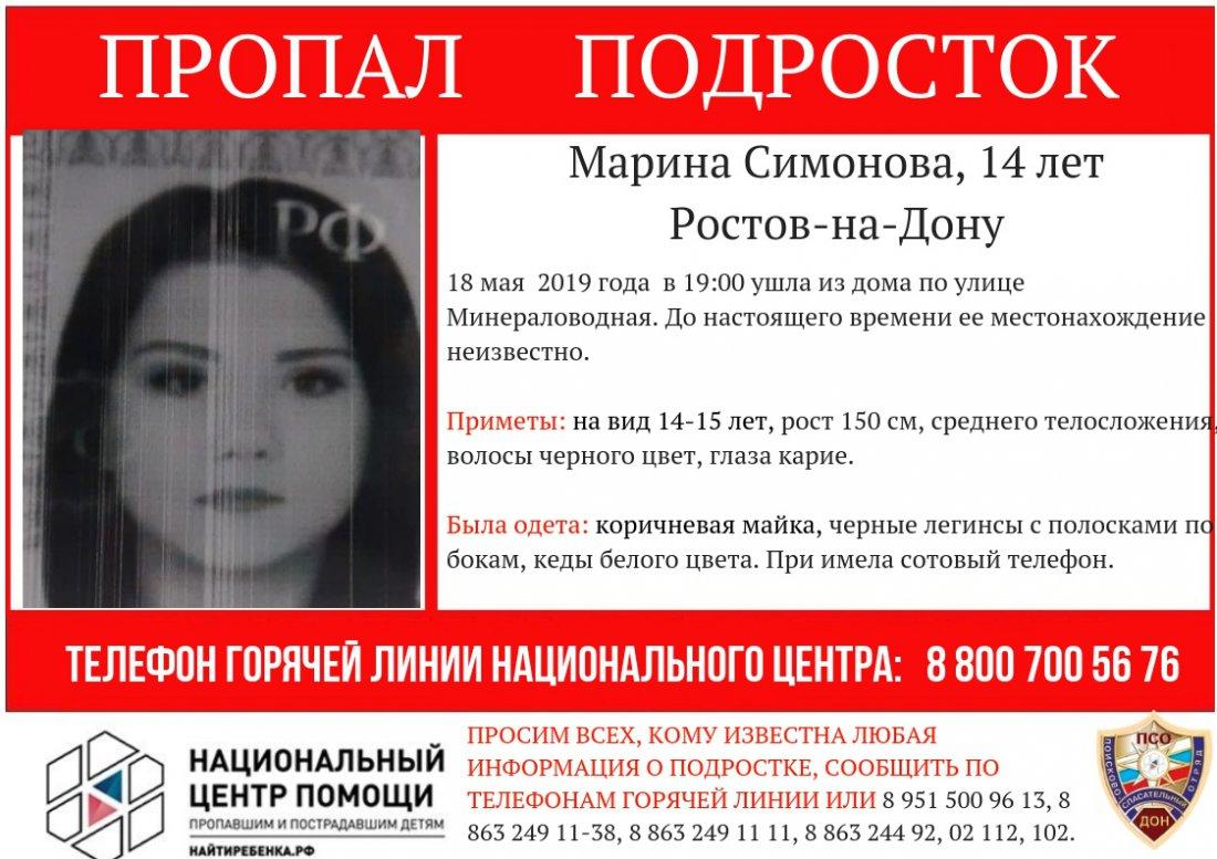 В Ростове пропала 14-летняя девочка