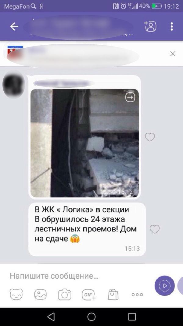 С новосельем? Самарцы сообщили об обрушении 24 лестничных проёмов в ЖК «Логика»