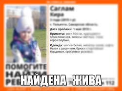 В Самарской области 3-летнюю девочку, которую искали сутки, нашли в торговом центре