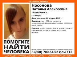 Вторую неделю в Самарской области не могут найти 18-летнюю Наташу Носонову