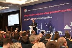 Бизнес-форум «Линия успеха» прошел с участием Дмитрия Азарова