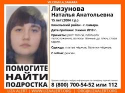 Ребенка нет дома уже 5 дней: в Самаре пропала без вести 15-летняя Наташа Лизунова
